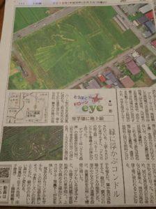 河北新報一面記事とうほくドローンeye