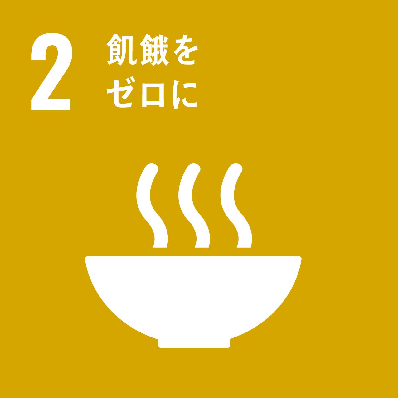 SDGs 2