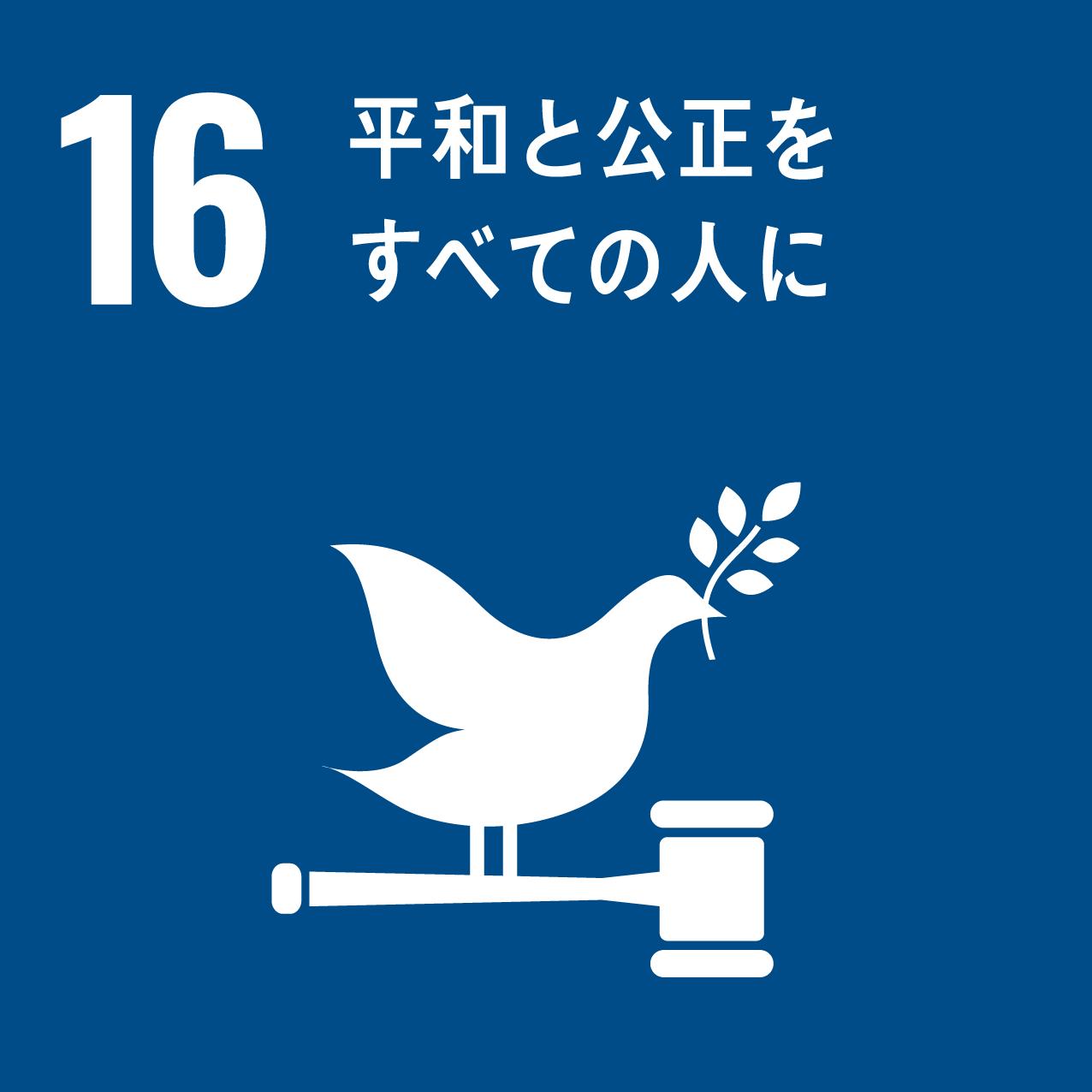 SDGs 16